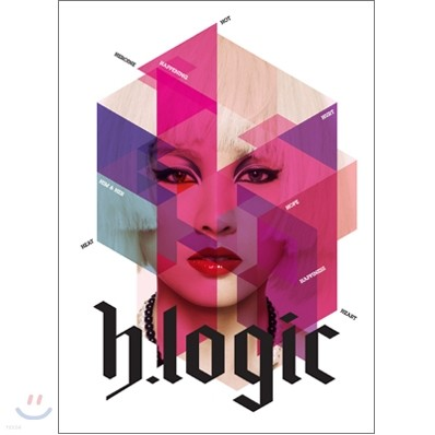 ��ȿ�� 4�� - H-Logic