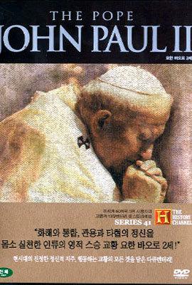 히스토리 채녈 : 요한 바오로 2세
