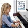 피아노 선생님들이 뽑은 피아노 소곡집 BEST 130