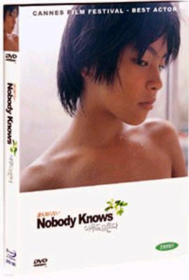 아무도 모른다
