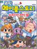 코믹 메이플스토리 오프라인 RPG 9