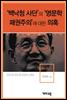 백낙청2 -'백낙청 사단'의 '영문학 패권주의'에 대한 의혹