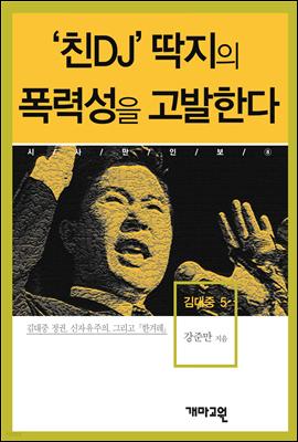 김대중5 -'친DJ' 딱지의 폭력성을 고발한다