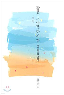 강릉, 그 아득한 시간