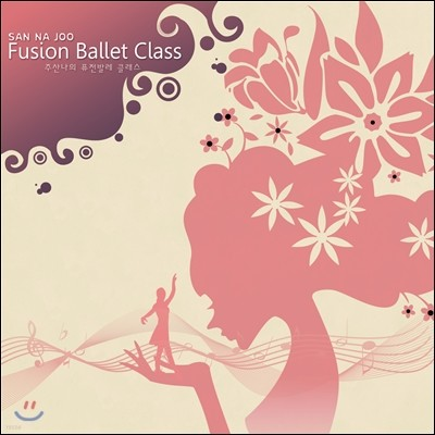 주산나 (Joo San Na) - Contemporary Music For Ballet & Modern Dance Class Vol.1