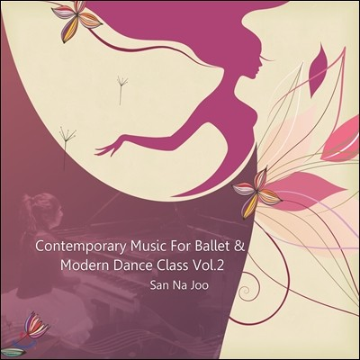 주산나 (Joo San Na) - Contemporary Music For Ballet & Modern Dance Class Vol.2