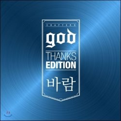 god (������) - Thanks Edition : �ٶ�