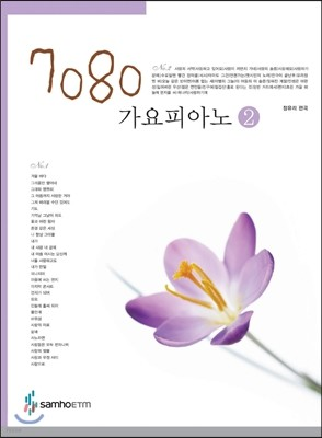 7080 가요피아노 2