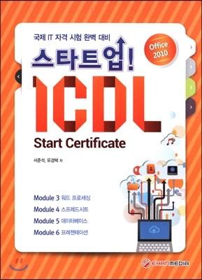 스타트업 ICDL Start Certificate