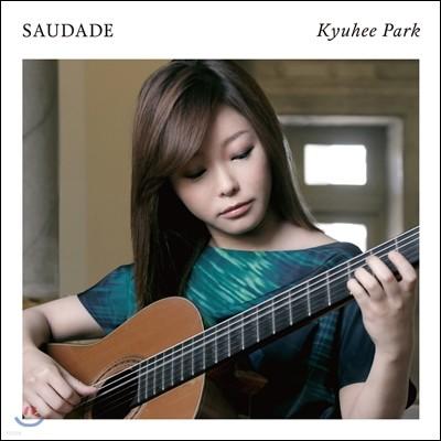 사우다지 (Saudade) - 박규희