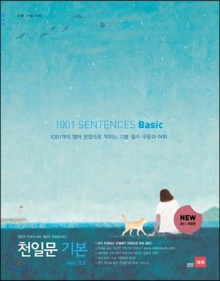천일문 기본 베이직 1001 SENTENCES Basic ver.3.0