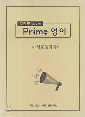 김민권 교수의 Prime 영어 1월문풀특강 (2005년)