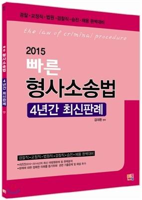 2015 빠른 형사소송법 4년간 최신판례