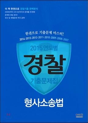 2015 연도별 기출문제집 형사소송법