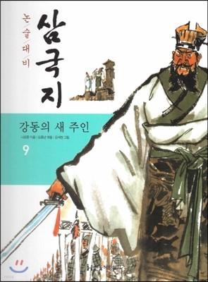 논술대비 삼국지 09 강동의 새 주인 (양장)