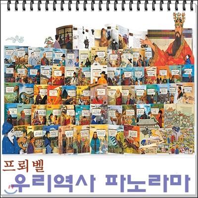 [프뢰벨]우리역사파노라마/최신간/ 박스 미개봉새책/본책60권(인물,시대)빠른배송