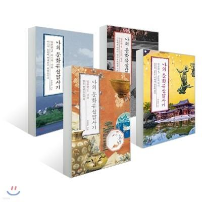 나의 문화유산답사기 일본편 1,2,3,4 세트