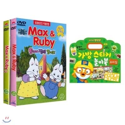 """맥스앤루비 베스트 2종 DVD세트 + 뽀로로 가방스티커 놀이북 """"우리집"""""""