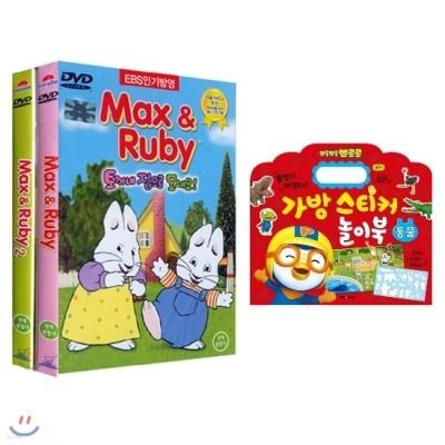 """맥스앤루비 베스트 2종 DVD세트 + 뽀로로 가방스티커 놀이북 """"동물"""""""