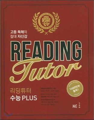 리딩 튜터 Reading tutor 수능 PLUS