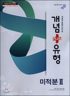 개념+유형 수학 미적분 2 (2019년 고3용)