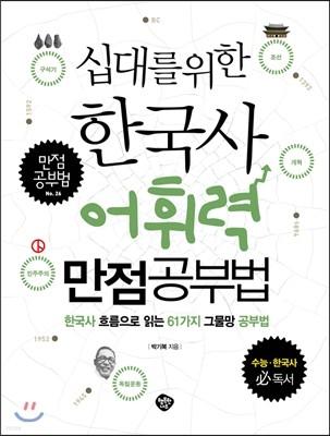 십대를 위한 한국사 어휘력 만점공부법
