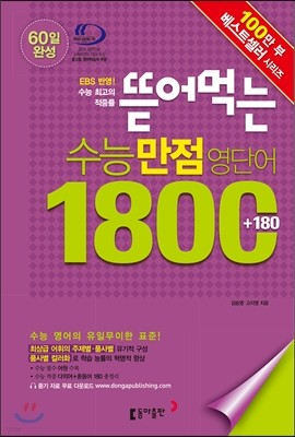 뜯어먹는 수능 만점 영단어 1800