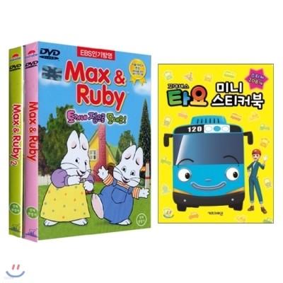 맥스앤루비 베스트 2종 DVD세트 + 타요 미니스티커북