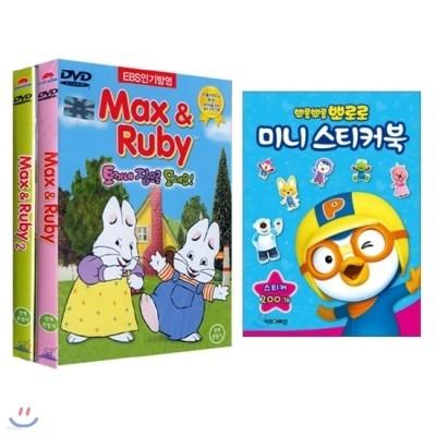 맥스앤루비 베스트 2종 DVD세트 + 뽀로로 미니스티커북