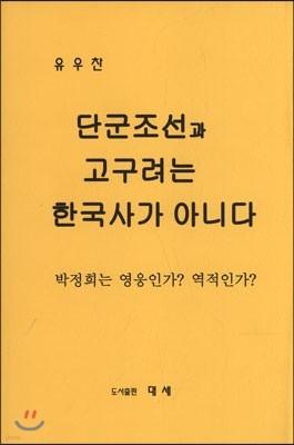 단군조선과 고구려는 한국사가 아니다
