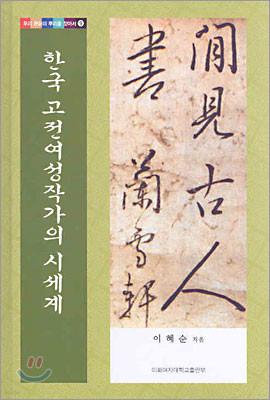 한국 고전 여성작가의 시세계