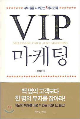 VIP 마케팅