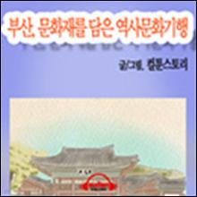 부산, 문화재를 담은 역사문화기행