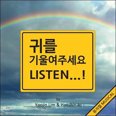 뮤지컬 귀를 기울여주세요 OST