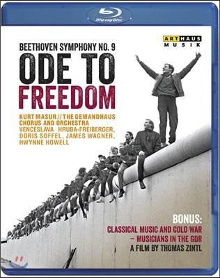 Kurt Masur 베토벤: 교향곡 9번 합창 (Beethoven Symphony No. 9 - Ode to Freedom)