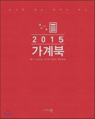 [�����Ǹ�] 2015 �����
