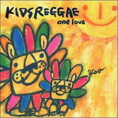 Kids Reggae One Love (키즈레게 원 러브: 키즈보사 시리즈)