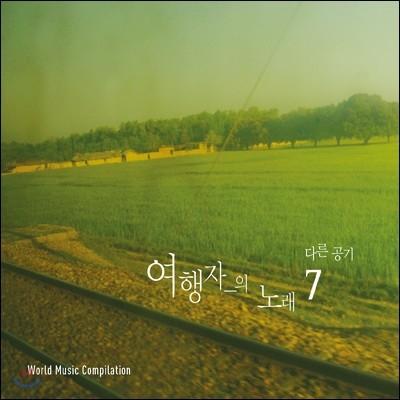 여행자의 노래 7집: 다른 공기