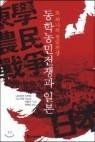 동학농민전쟁과 일본