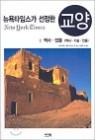 뉴욕타임스가 선정한 교양 7.역사·인물