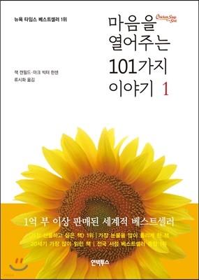 마음을 열어주는 101가지 이야기 1
