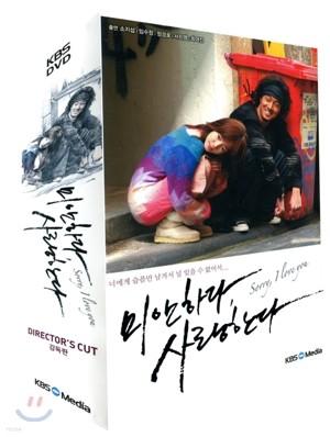 미안하다 사랑한다 (감독판) : KBS 미니시리즈[영어자막]