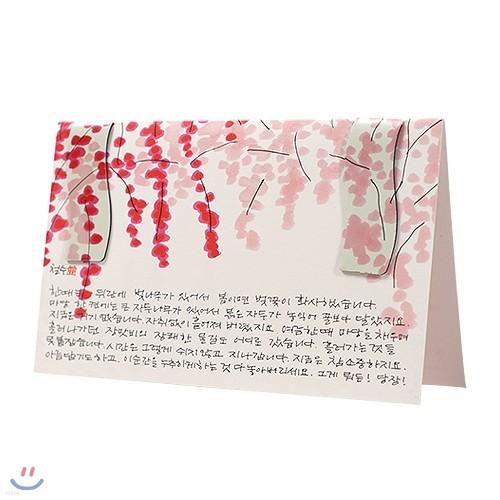 [퍼니피쉬] 이철수 자석책갈피 - 벚나무 자두나무