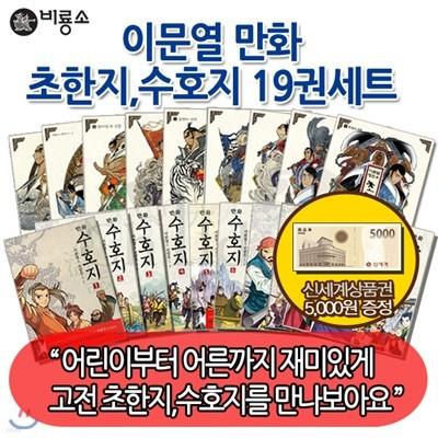 [상품권5,000원증정] 이문열 만화 초한지수호지 19권세트
