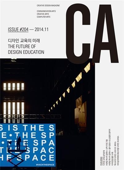디자인 매거진 CA(씨 에이) #204 (월간) : 11월 [2014]