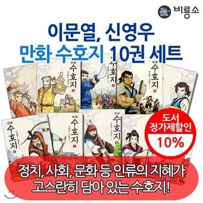 이문열 신영우 만화 수호지 10권세트