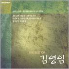 김영임 베스트 앨범 - 회심가 / 경기민요 (The Best of)