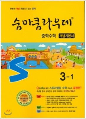 숨마쿰라우데 중학수학 개념기본서 3-1 (2019년용)