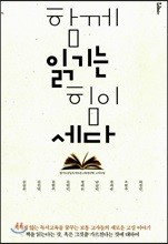 [도서] 함께 읽기는 힘이 세다