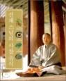 229가지 자연의 맛 선재 스님의 사찰 음식